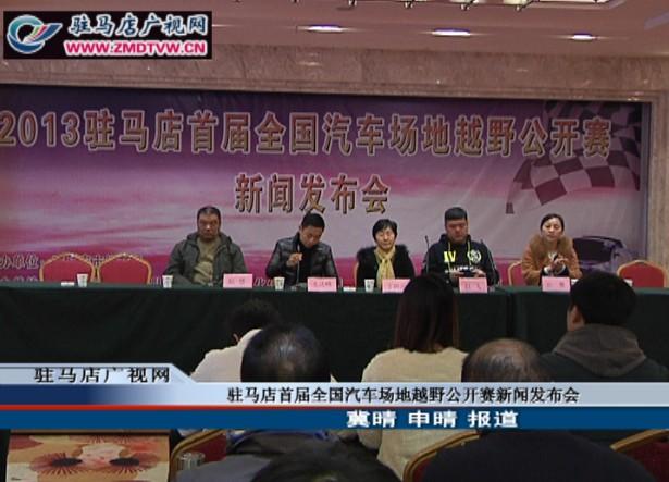驻马店首届全国汽车场地越野公开赛新闻发布会