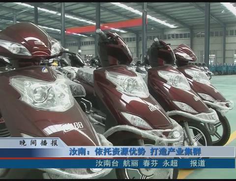 汝南:依托资源优势 打造产业集聚