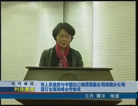 市人民政府与中国出口信用保险公司河南分公司签订全面战略合作协议
