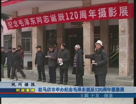 驻马店市举办纪念毛泽东诞辰120周年摄影展