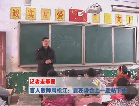 盲人教师周松江:要在讲台上一直站下去