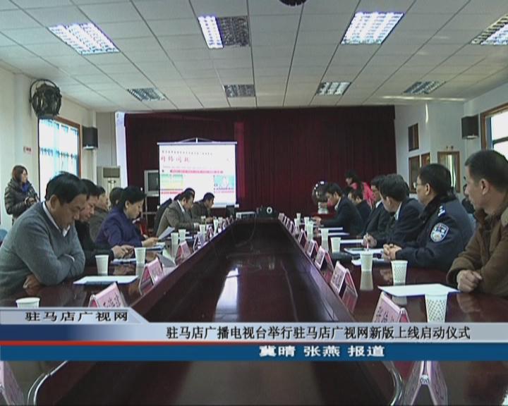 驻马店广播电视台广视网新版上线启动仪式