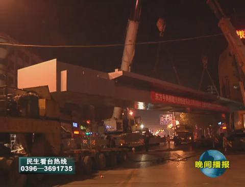 市区首座过街天桥主梁吊装完毕