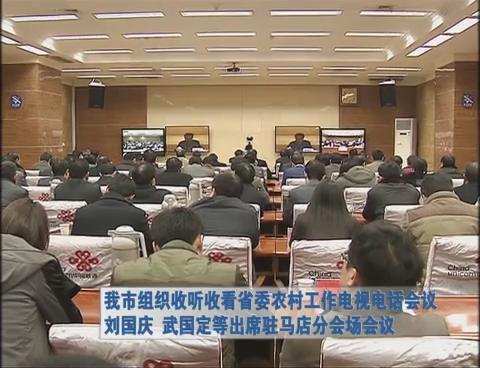 我市组织收听收看省委农村工作电视电话会议
