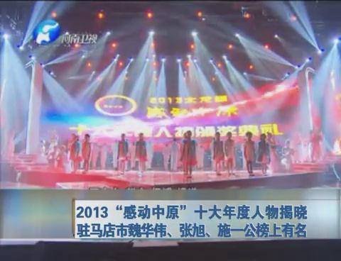 """2013""""感动中原""""驻马店市魏华伟、张旭、施一公榜上有名"""