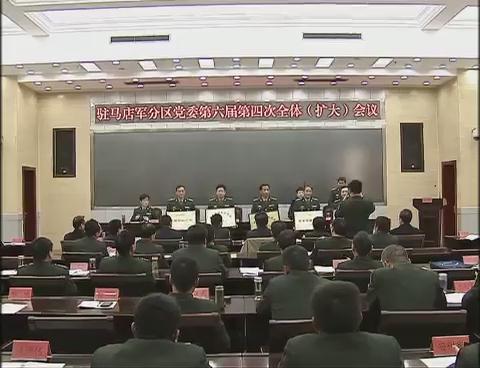 驻马店军分区党委第六届第四次全体扩大会议召开