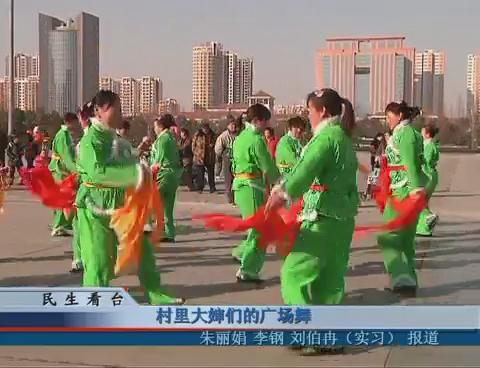 村里大婶们的广场舞