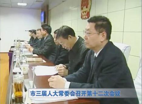 市三届人大常委会召开第十二次会议