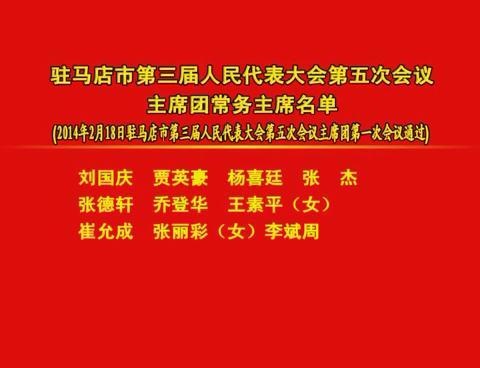 驻马店市第三届人民代表大会第五次会议主席团常务主席名单