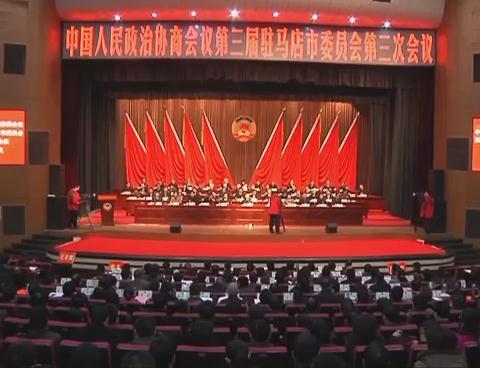 政协驻马店市三届三次会议隆重开幕