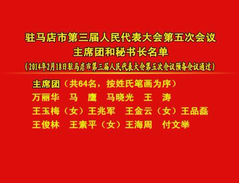 驻马店市第三届人民代表大会第五次会议主席团和秘书长名单