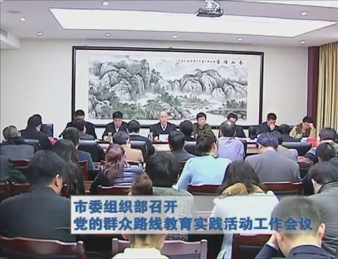 市委组织部召开党的群众路线教育实践活动工作会议