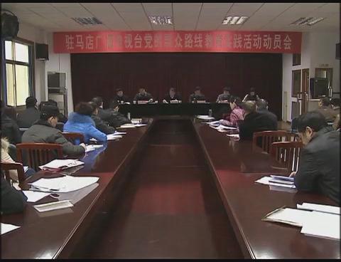 驻马店广播电视台召开党的群众路线教育实践活动动员会