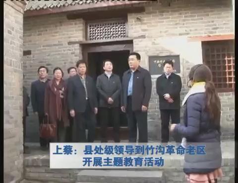上蔡:县处级领导到竹沟革命老区开展主题教育活动