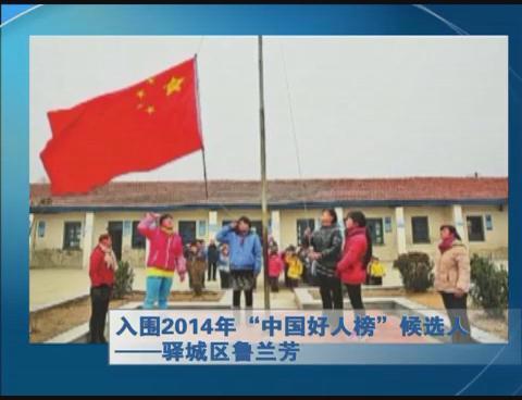 """入围2014年""""中国好人榜""""候选人—驿城区鲁兰芳"""
