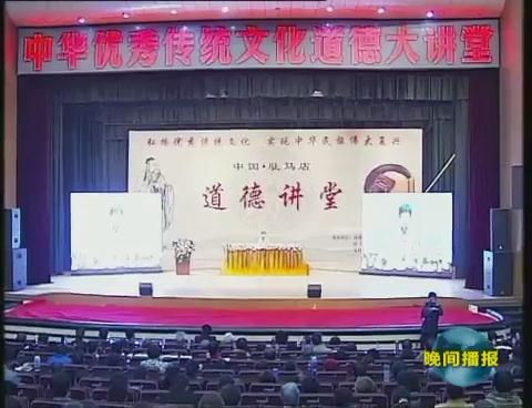 中华优秀传统文化道德大讲堂开讲