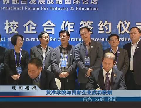 黄淮学院与四家企业成功联姻