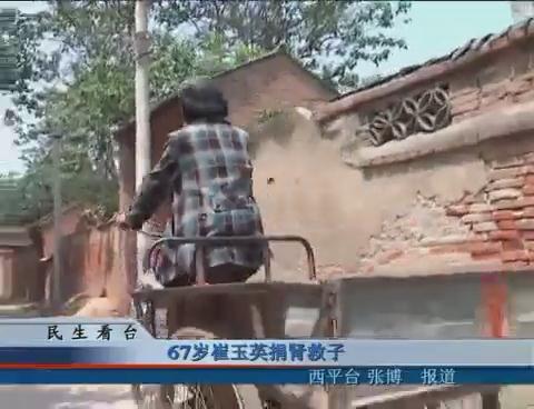 67岁崔玉英捐肾救子