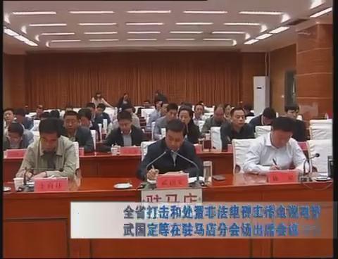 全省打击和处置非法电视电话会议召开 武国定等在驻马店分会场出席会议