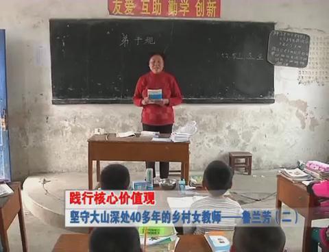 坚守大山深处40多年的乡村女教师——鲁兰芳