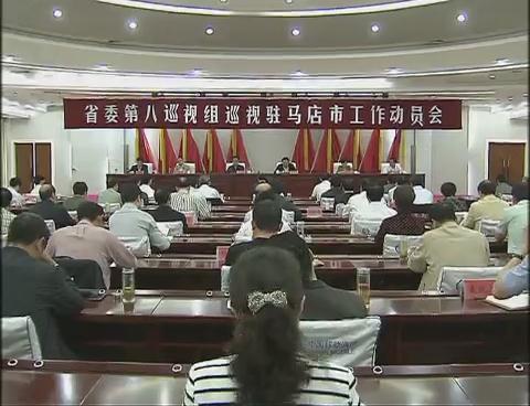 省委第八巡视组巡视驻马店工作动员会召开