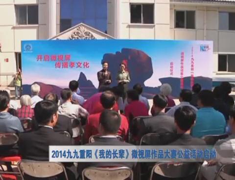 2014九九重阳《我的长辈》微视屏作品大赛公益活动启动