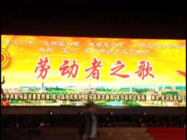 劳动者之歌——2014年工会广场文化活动(上集)