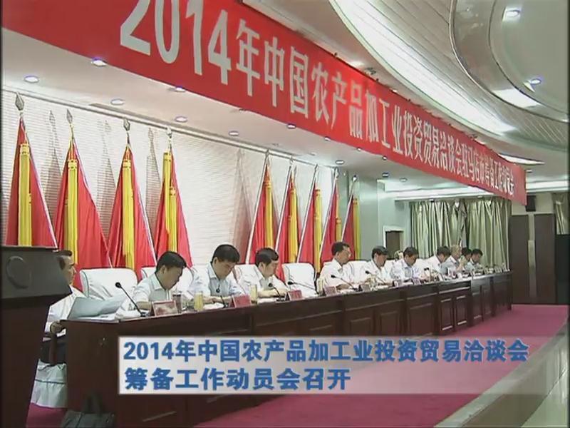 2014年农产品加工业投资贸易洽谈会筹备工作动员会召开