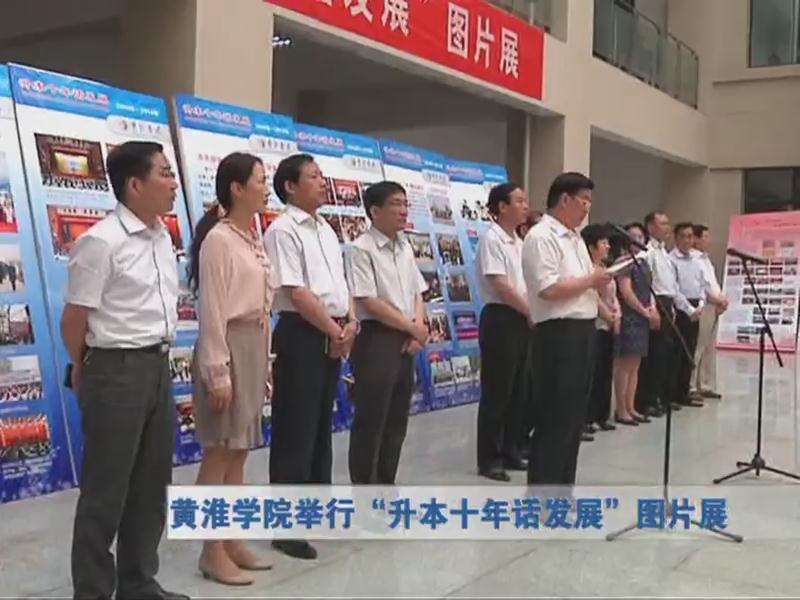 """黄淮学院举行""""升本十年话发展""""图片展"""