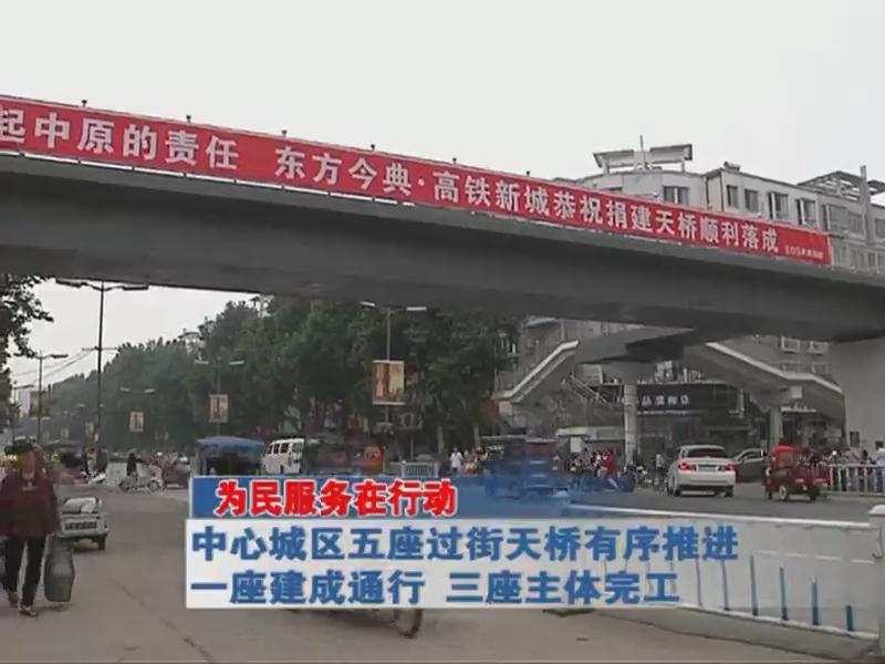 中心城区五座过街天桥有序推进 一座建成通行 三座主体完工