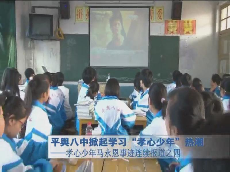 """平舆八中掀起学习""""孝心少年""""热潮"""