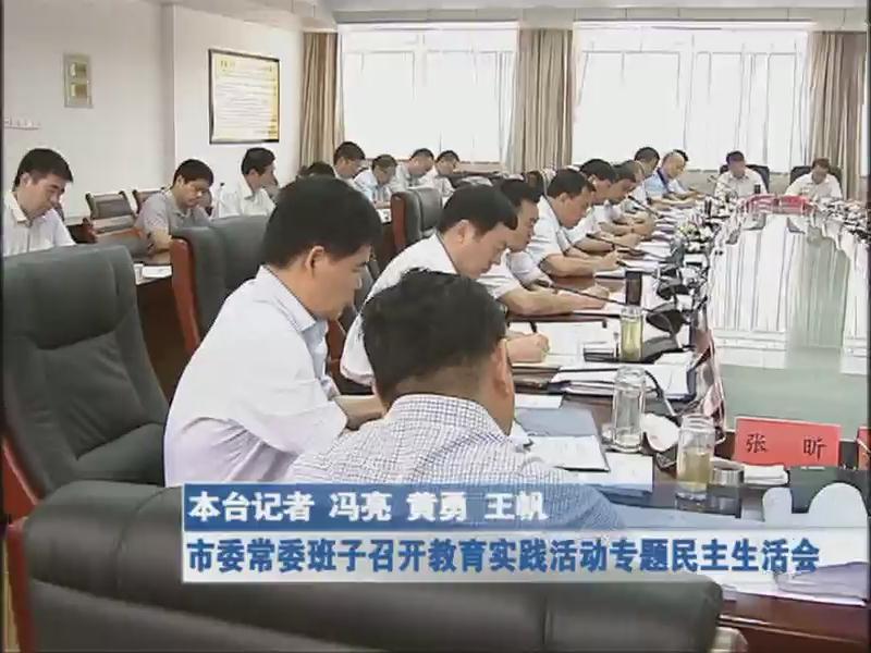 市委常委班子召开教育实践活动专题民主生活会