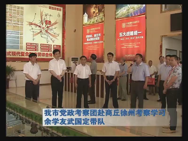 我市党政考察团赴商丘徐州考察学习