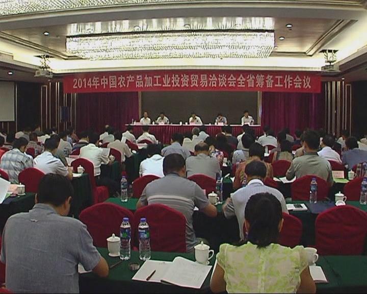 中国农产品加工业投资贸易洽谈会全省筹备工作会议