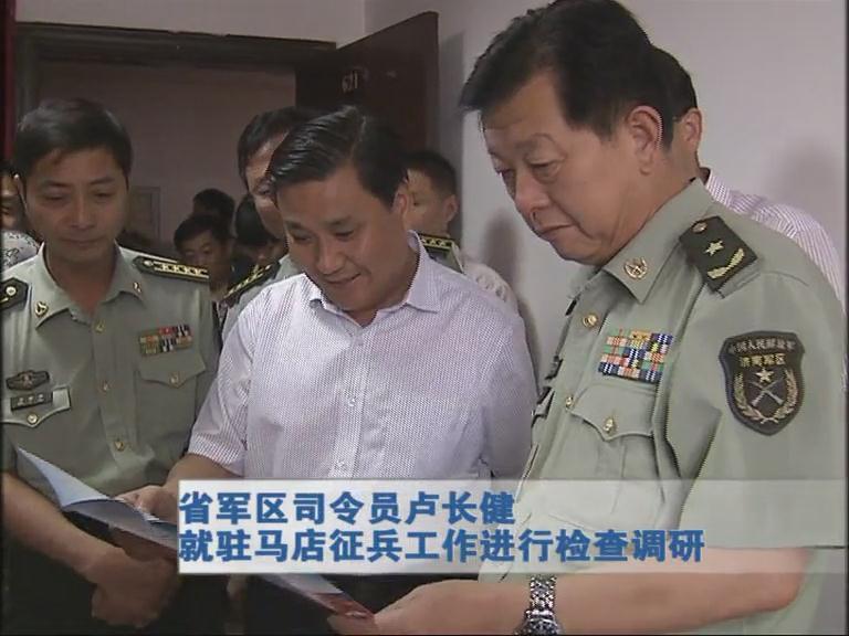 省军区司令员卢长健就驻马店征兵工作进行检查调研