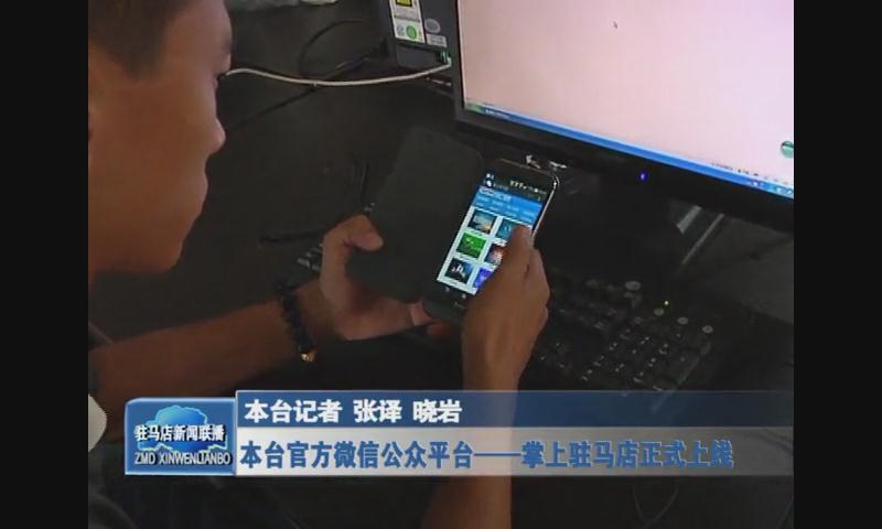 本台官方微信公众平台—掌上驻马店正式上线
