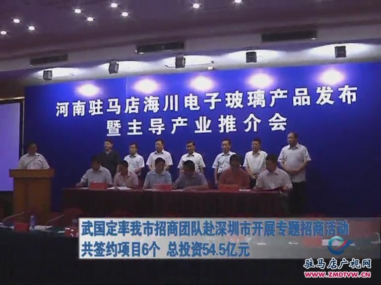 我市招商团队赴深圳市开展专项招商活动