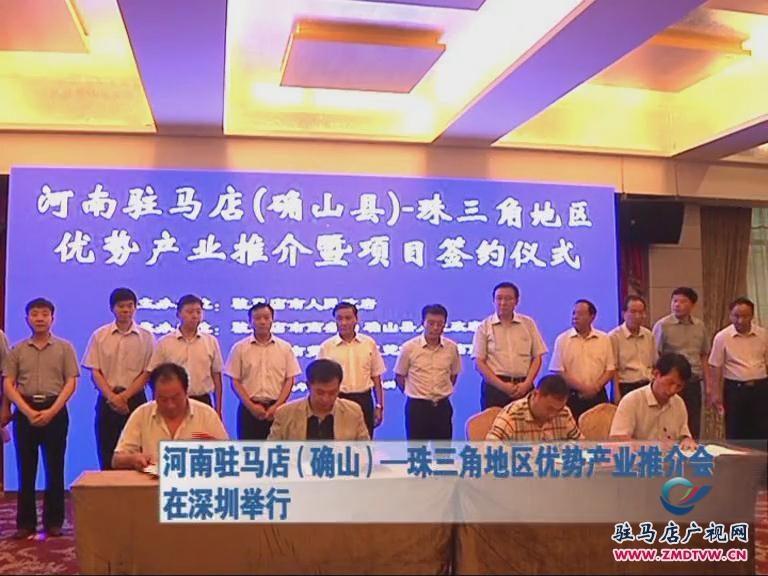 珠三角地区优势产业推介会在深圳举行