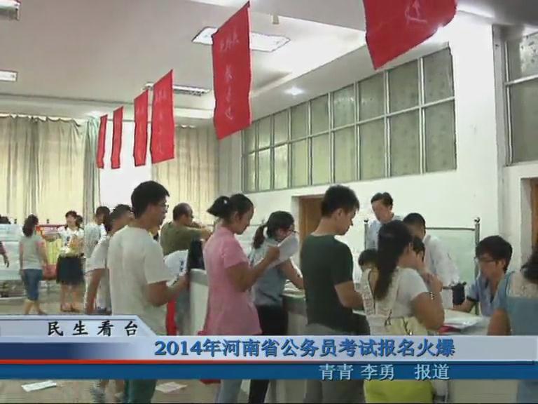 2014年河南公务员考试报名火爆