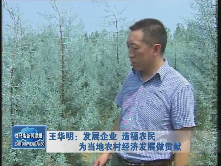 王华明:发展企业 造福农民