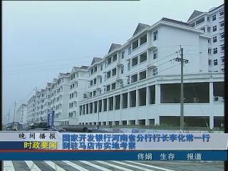 国家开发银行河南省分行行长李化常一行到驻马店实地考察