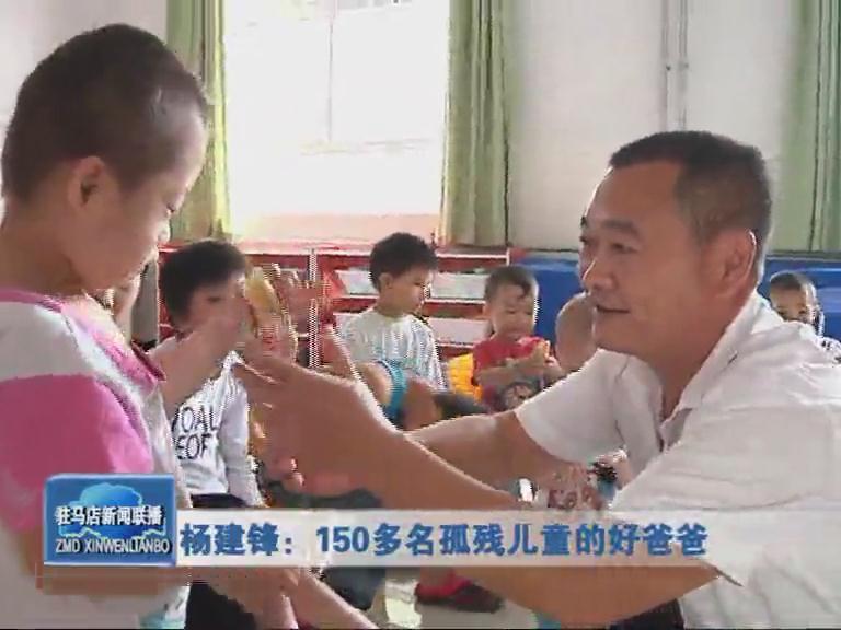 杨建锋:150多名孤残儿童的好爸爸