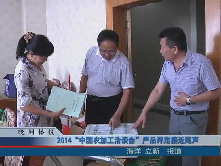 """2014""""中国农加工洽谈会""""产品评定接近尾声"""