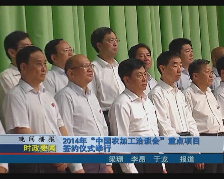 2014中国农产品加工洽谈会重点项目签约仪式举行