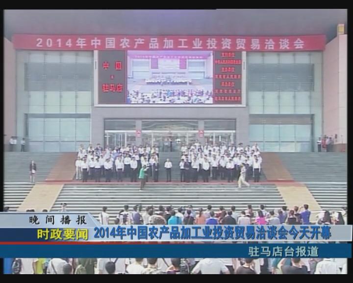 2014中国农产品加工贸易洽谈会今天开幕