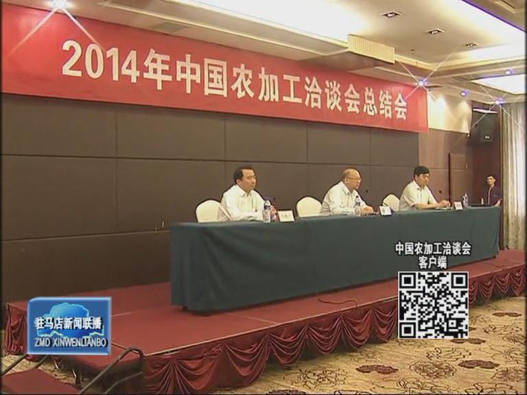 2014年中国农加工洽谈会总结会召开