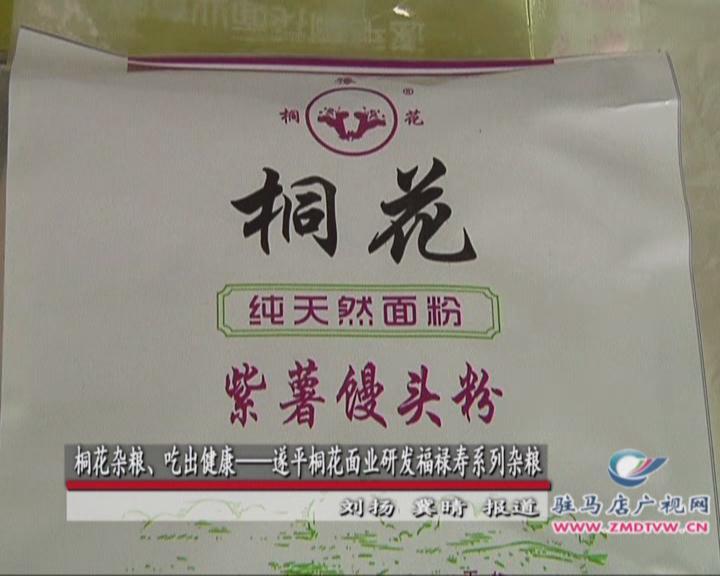桐花杂粮、吃出健康——遂平桐花面业研发福禄寿系列杂粮