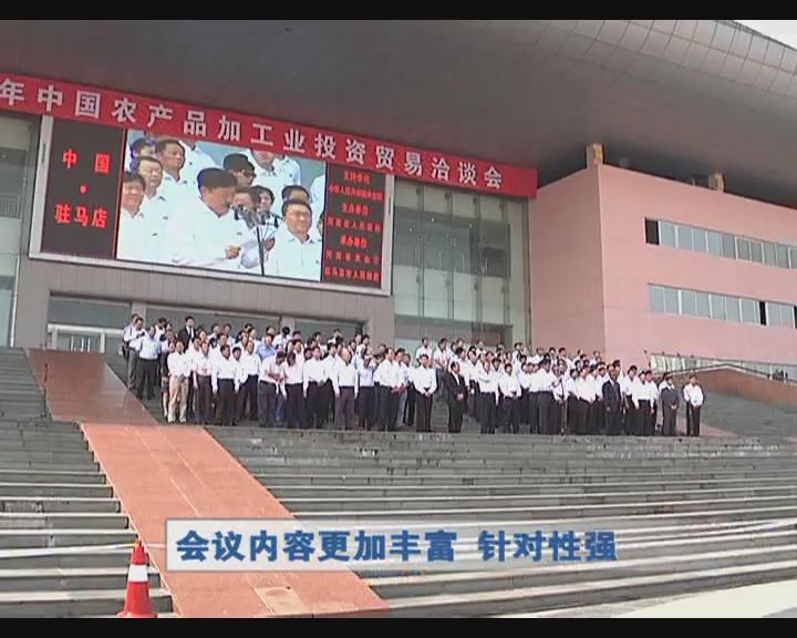 2014年中国农加工洽谈会完美落幕