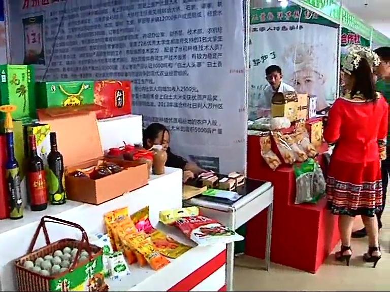 国家级农民合作社展区名 优 特农产品种类丰富