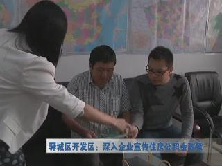 驿城区开发区:深入企业宣传住房公积金政策